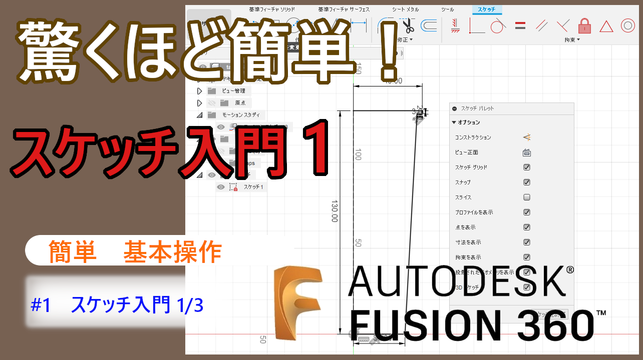 fusion360の基本機能を分かりやすく紹介しますC